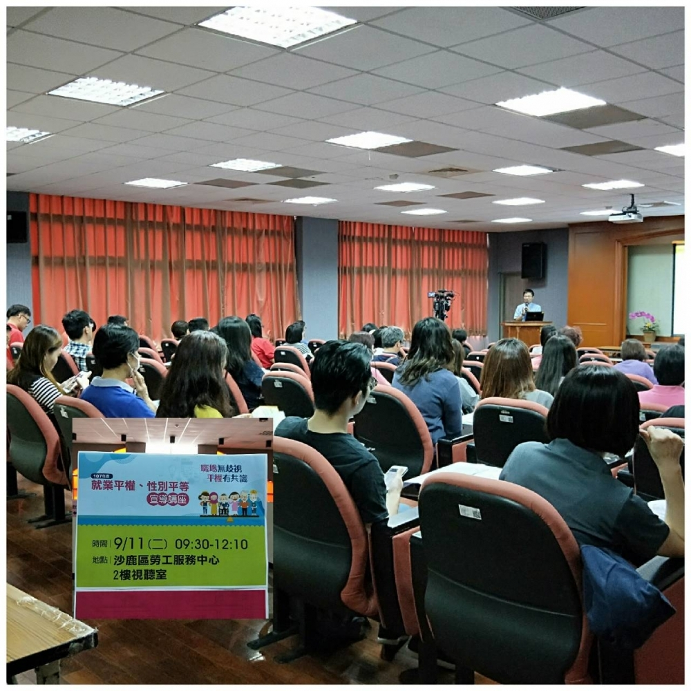 沙鹿區勞工服務中心-就業平權講座