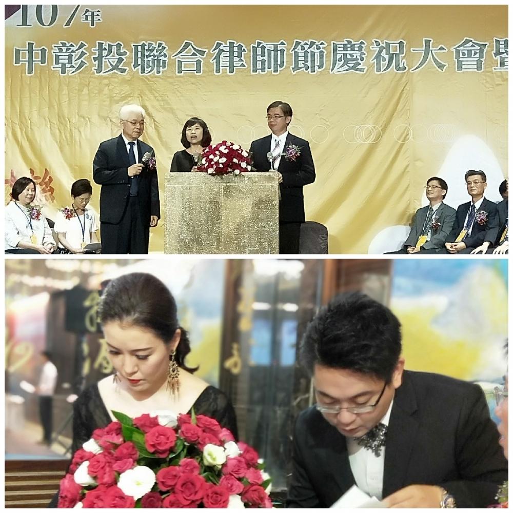 中彰投律師節慶祝大會