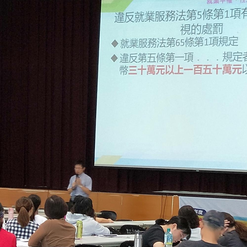 東區勞工服務中心-性別平等講座