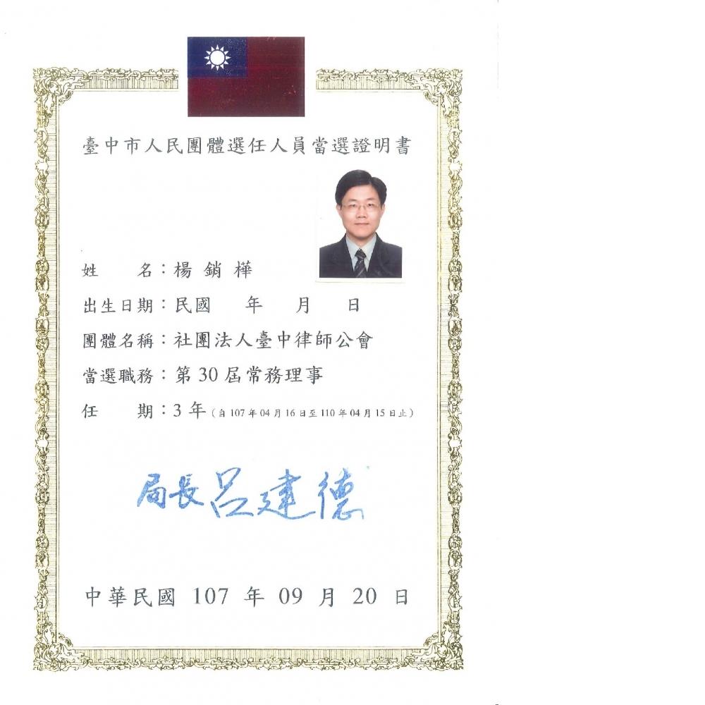 獲聘臺中律師公會常務理事
