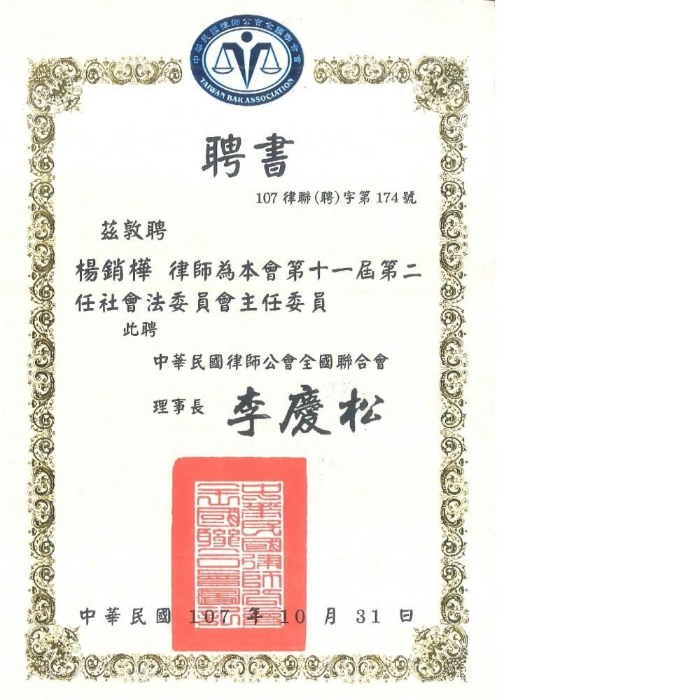 獲聘律師公會全國聯合會社會法主任委員(台中/社會救助)