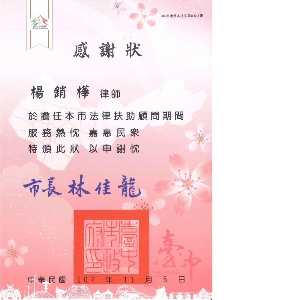 獲頒台中市政府法律扶助顧問服務熱忱感謝狀(台中/法律扶助)