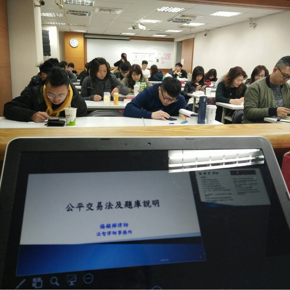 不動產營業員新訓課程