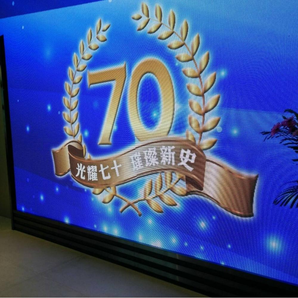 台中律師公會70年