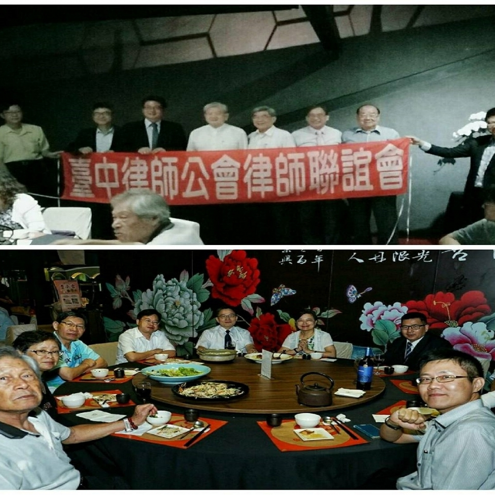 台中律師聯誼會之夜