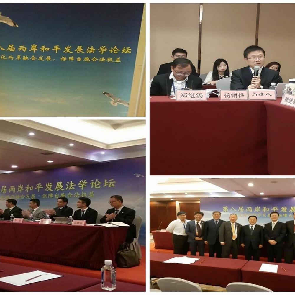 兩岸法學論壇在天津