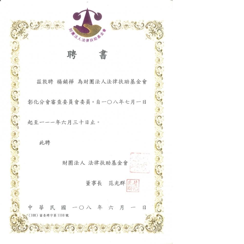 獲聘10807-11106彰化法扶審查委員(彰化/法律扶助)