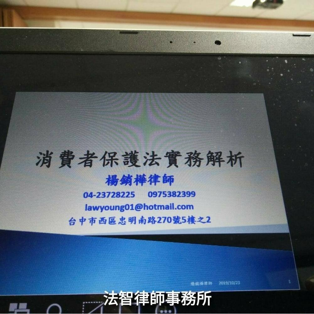 消保法案例研討(台中/消費糾紛)