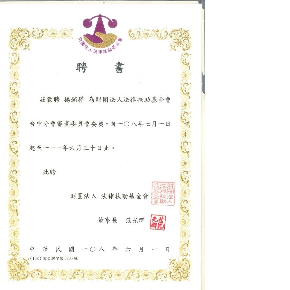 獲聘10807-11106台中法扶審查委員(台中/法律諮詢)