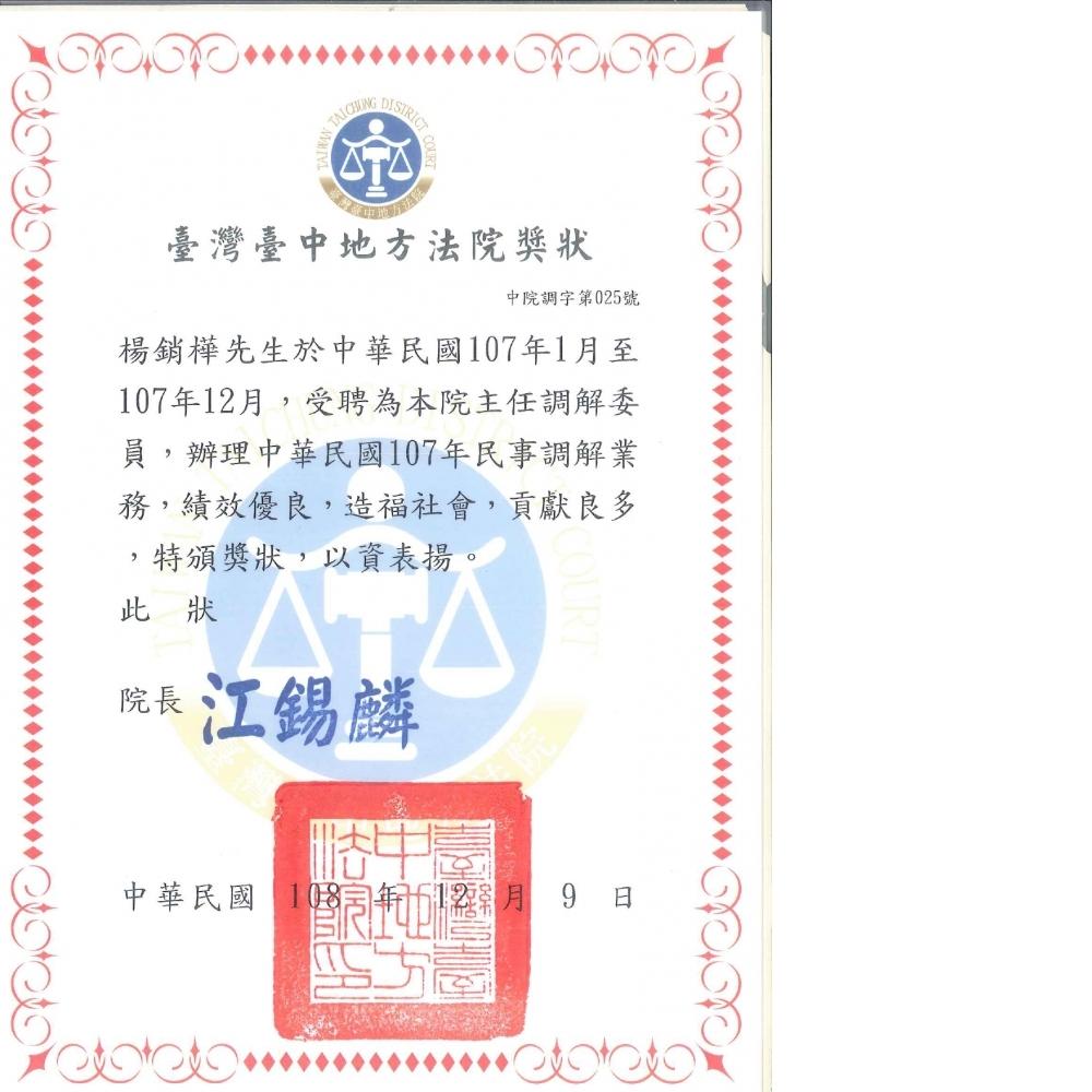 獲頒107年臺中地院主任調解委員績效優良獎(台中/離婚調解)
