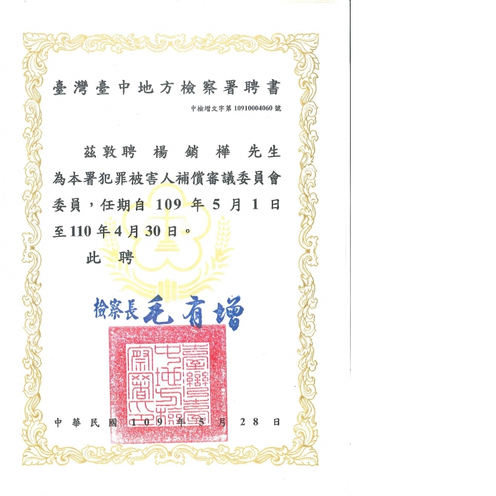 犯罪被害人補償審議委員會聘書(台中/犯保協會)