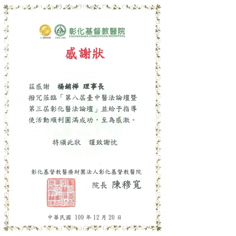 獲頒彰基臺中醫法論壇