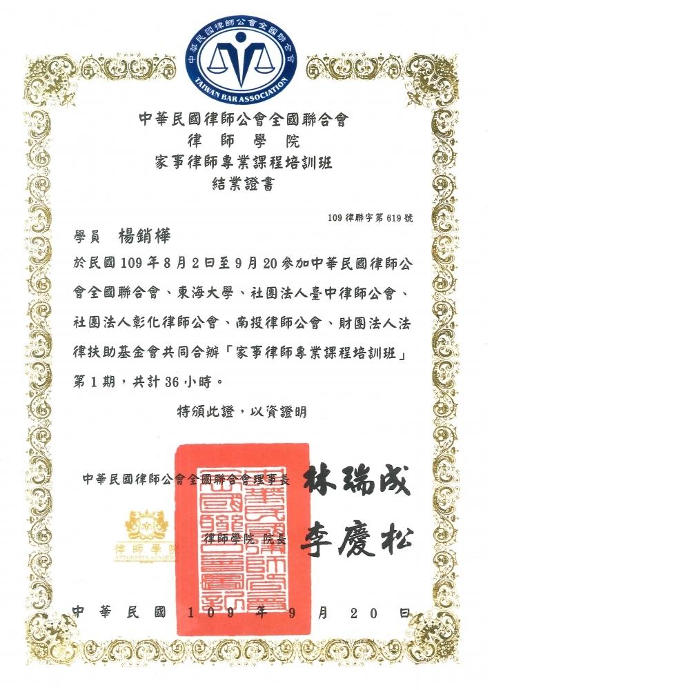 獲頒律師學院家事律師專業課程培訓班第一期結業證書
