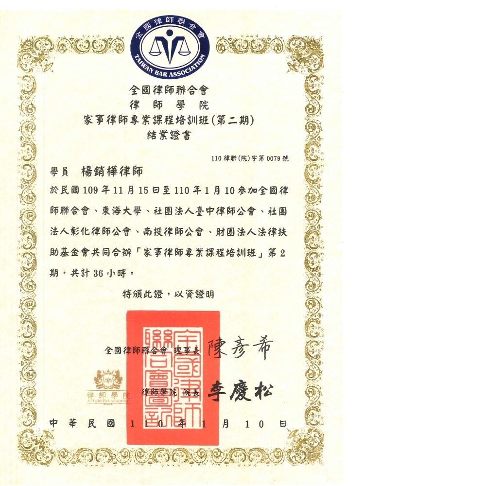 獲頒律師學院家事律師專業課程培訓班第二期結業證書