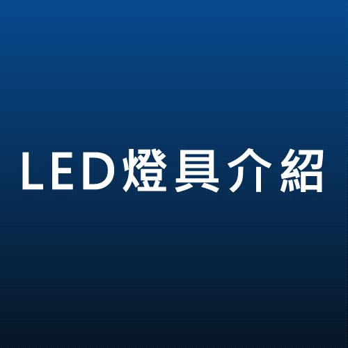 LED燈具介紹