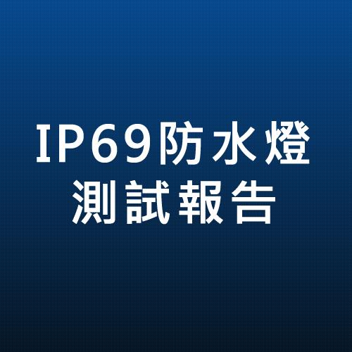 IP69防水燈測試報