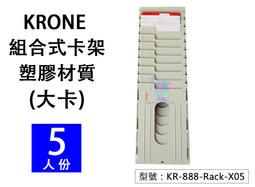 組合式塑膠卡架(大卡