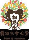 相思樹寵物生命禮儀-台北寵物火化/新北寵物天堂/淡水寵物塔位