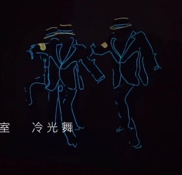 【光影】冷光舞 ELstrip dance