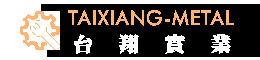 台翔實業-台南五金加工廠/台南彎管加工/永康沖壓模具/金屬表面處理/五金研磨拋光