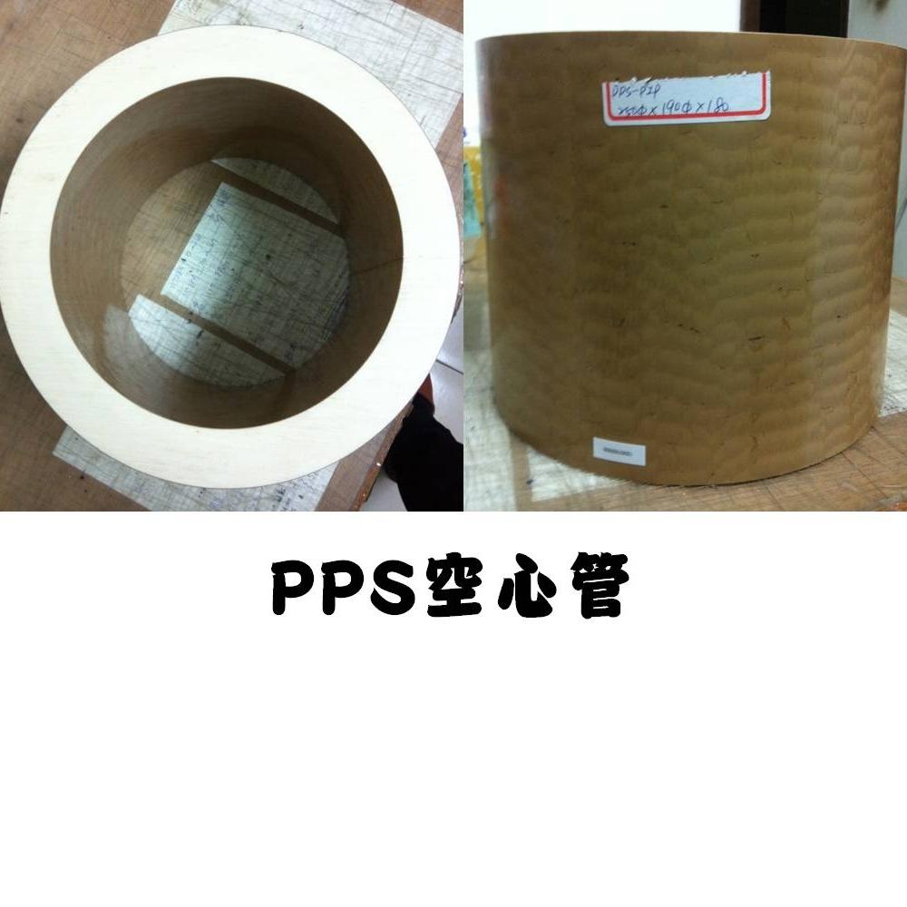 塑膠-PPS