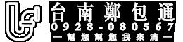 台南鄭包通0928080567鄭先生,通排水管,通馬桶,抽水肥,清化糞池
